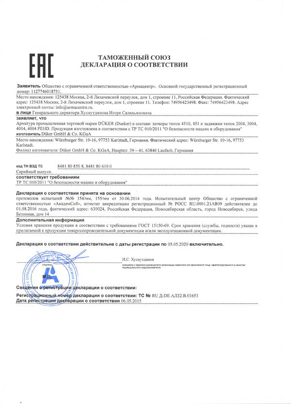 Сертификация оборудования Düker