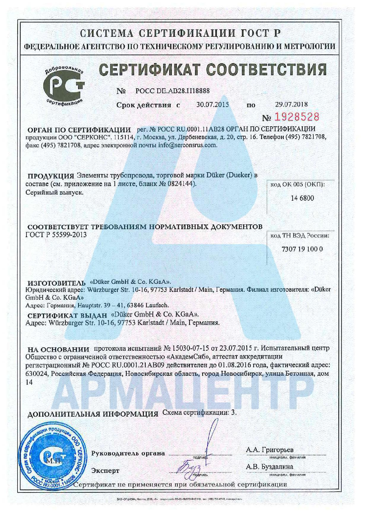 Сертификат соответствия ГОСТ